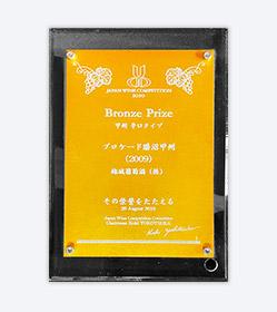 JAPAN WINE COMPETITION 2012 銅賞