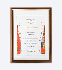 JAPAN WINERY AWARD 2021 コニサーズワイナリー賞