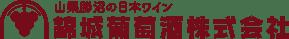 錦城葡萄酒株式会社