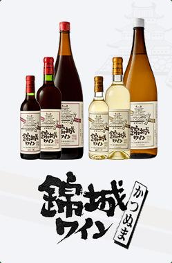 錦城ワイン