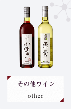 その他ワイン