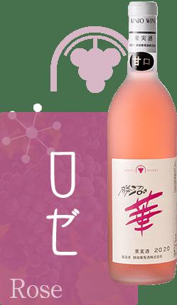 錦城葡萄酒 ワインロゼ