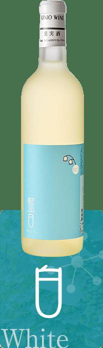 錦城葡萄酒 ワイン白